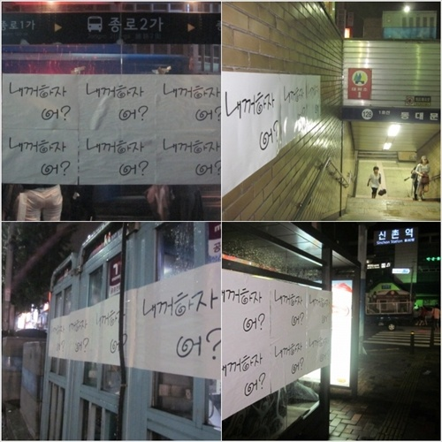 """Netizens Suspect Mysterious """"Be Mine"""" Posters Are Connected to Infinite's Comeback"""
