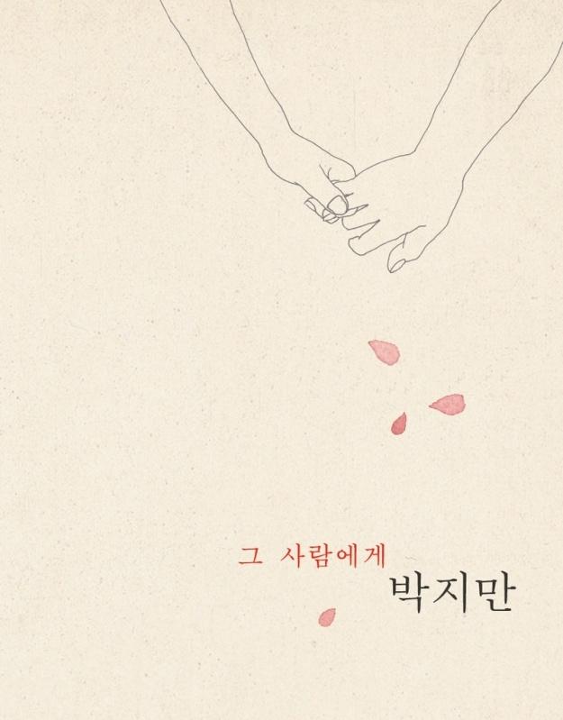 [Album Review] Park Ji Man – Kim So Wol Project