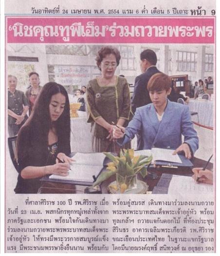Nichkhun is Married According to Thai Newspaper?!