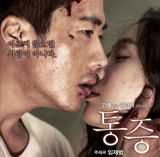 "Kwon Sang Woo Praises Yim Jaebeum's Theme Song for ""Pain"""