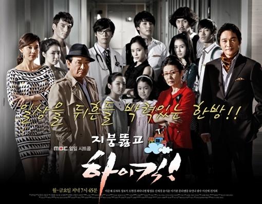 mbcs-high-kick-series-popular-in-north-korea_image