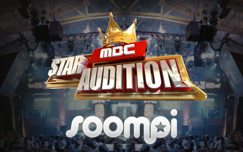 MBC Star Audition Asks Soompiers to Try Out!