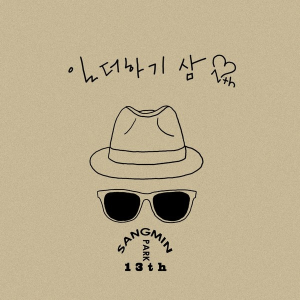 Album Review – Park Sang Min – Vol. 13 – One Plus Three