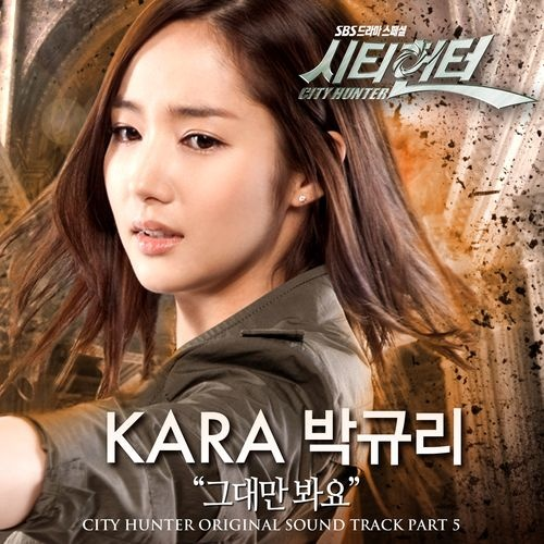 """Gyuri's First Solo """"Look Only at You"""" for """"City Hunter"""" OST"""