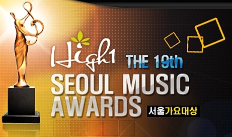 The 19th High1 Seoul Music Awards – Results and Performances