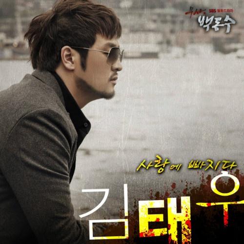 "Kim Tae Woo Releases MV for ""Falling in Love"" from ""Warrior Baek Dong Soo"" OST"