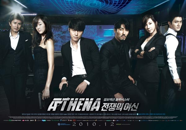 Athena Bursts Onto Scene With 22.8% Premiere