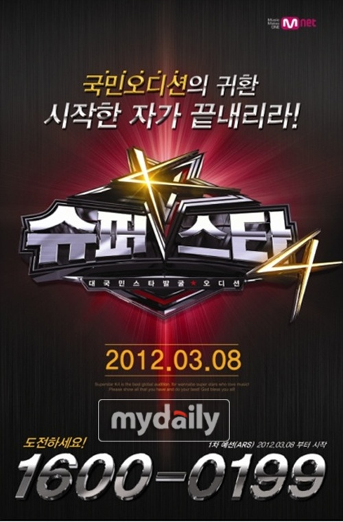 """Superstar K4"" Has More Than 70,000 Applicants in One Day"
