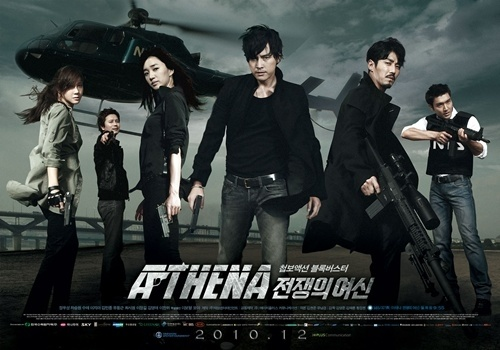 """Athena"" Posters Revealed"