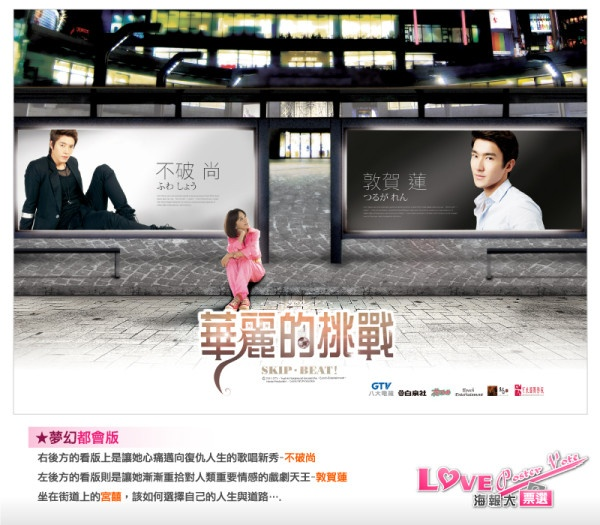 "Super Junior Siwon and Donghae's ""Skip Beat"" Wants Fans to Vote for Official Poster"