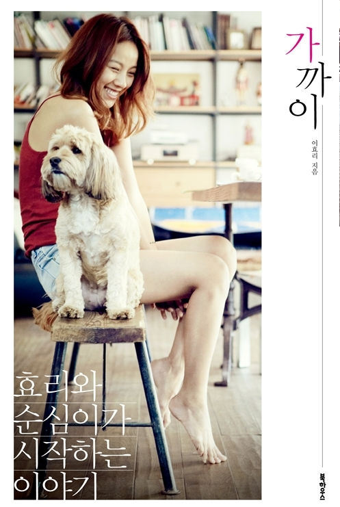 "Lee Hyori to Release Book ""Closer: The Story of Hyori and Soon Shim"""