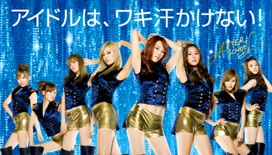 After School Causes Stir with Japanese Deodorant CF