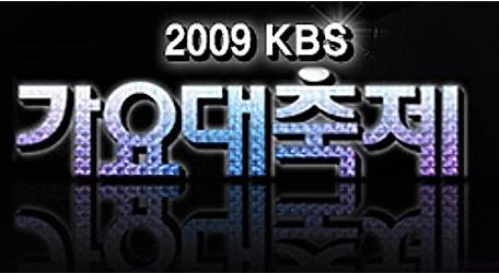 2009 KBS Music Festival