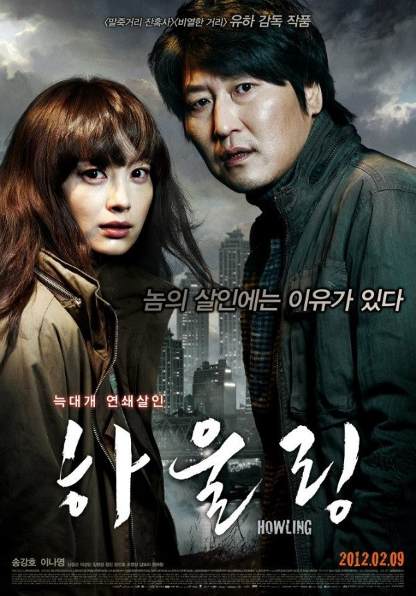 """Cop Thriller """"Howling"""" Starring Song Kang Ho and Lee Na Young Hit Korean Theaters Today"""