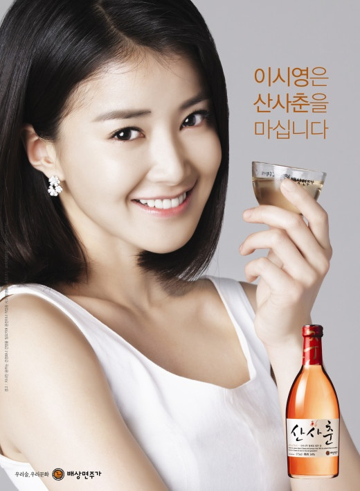 """Lee Si Young's Shocking Comment Regarding """"Rooftop Prince"""" and """"The King 2hearts"""" Angers Netizens"""