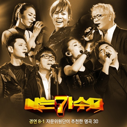 """I Am a Singer"" in Discussion to Return to Broadcast"