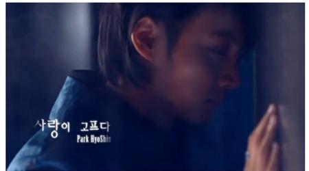 [MV Teaser] Park Hyo Shin – I Promise You
