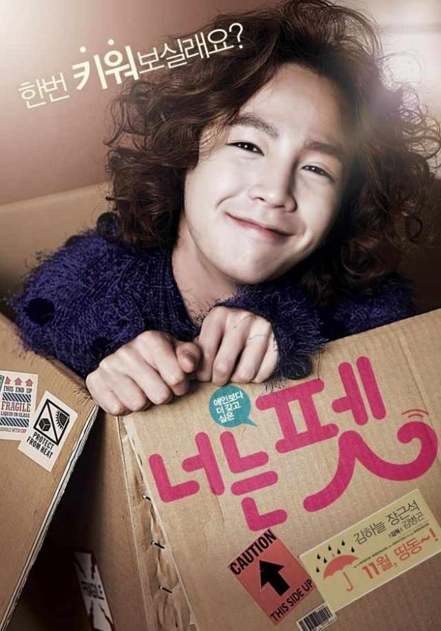 "Jang Geun Suk: ""I Kissed Kim Ha Neul Passionately Because of Her Lead"""