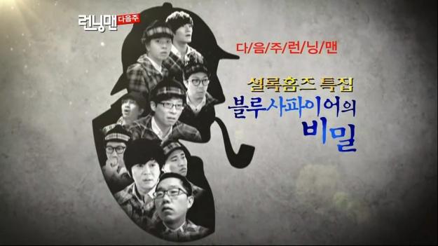 """[Preview] SBS """"Good Sunday – Running Man"""" Jan. 29 Episode"""