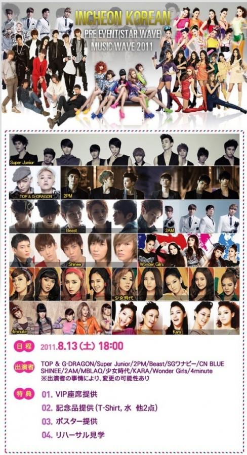 K-Pop's Stellar Line-up For Incheon Korean Wave Concert 2011