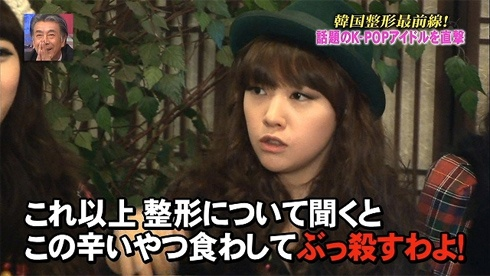 Fuji TV Shocks Girl's Day With Plastic Surgery Questions
