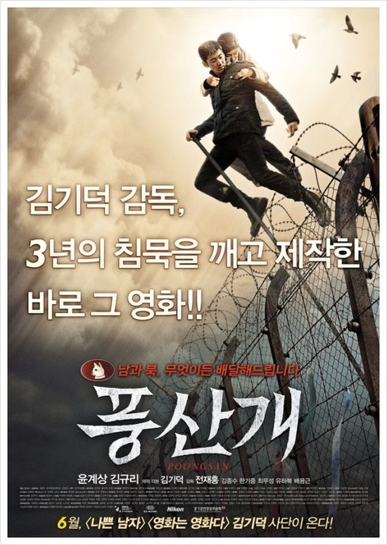 """""""Poongsan"""" Makes Profit Within Five Days of Release"""
