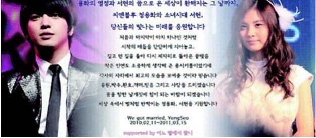 Goguma Couple Ad On Korean Newspaper