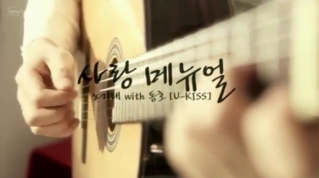 No Gi Tae (2Face) & Dongho (U-Kiss) Release Man's Love MV