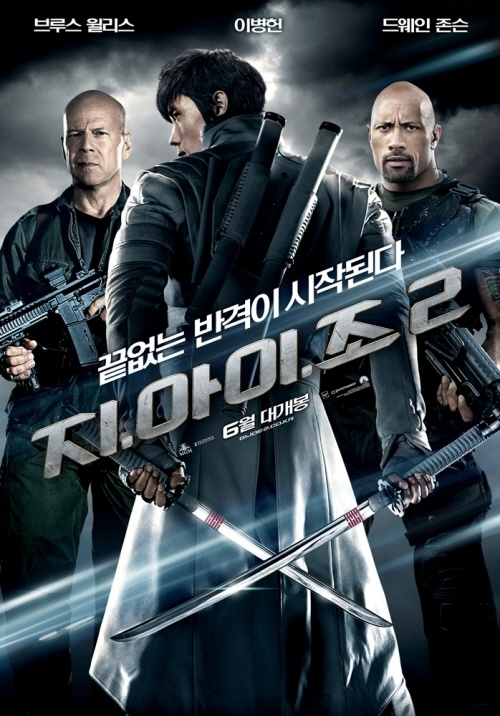 G.I. Joe: Retaliation to Hold World Premiere in South Korea on June 15