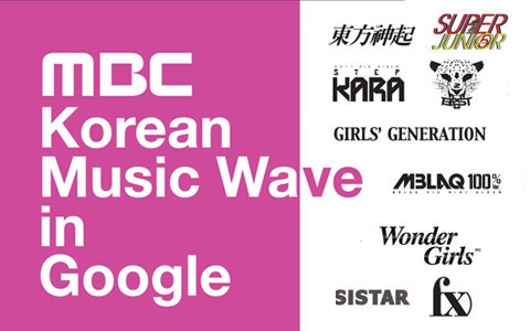 [Concert Info] MBC Korean Music Wave in Google