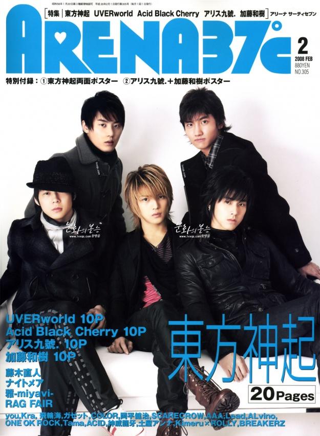Arena 37C (Feb 2008) [TVXQ]