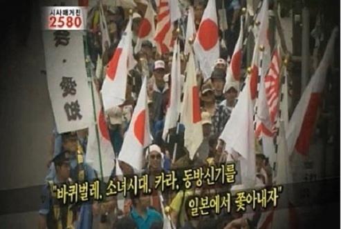Japanese Anti-Hallyu Protests Continue