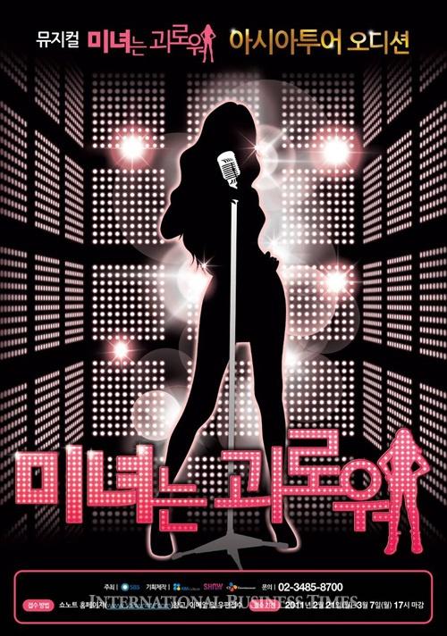 "Kara's Gyuri and Supernova's Sungjae's ""200 Pounds Beauty"" in Danger"