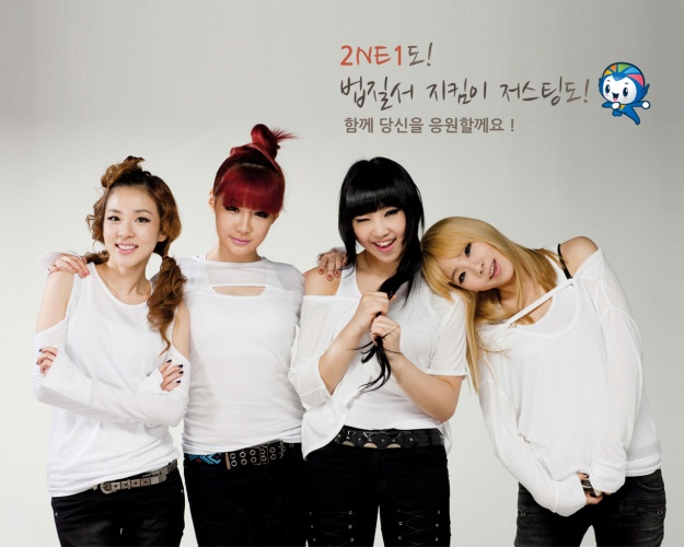 2NE1 Ministry of Justice Wallpapers