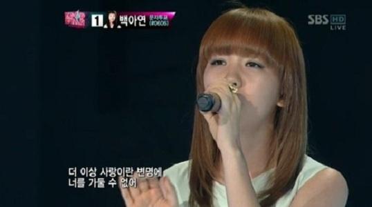 "Baek Ayeon Recieves Highest Score on April 15 Episode of ""SBS K-Pop Star"""