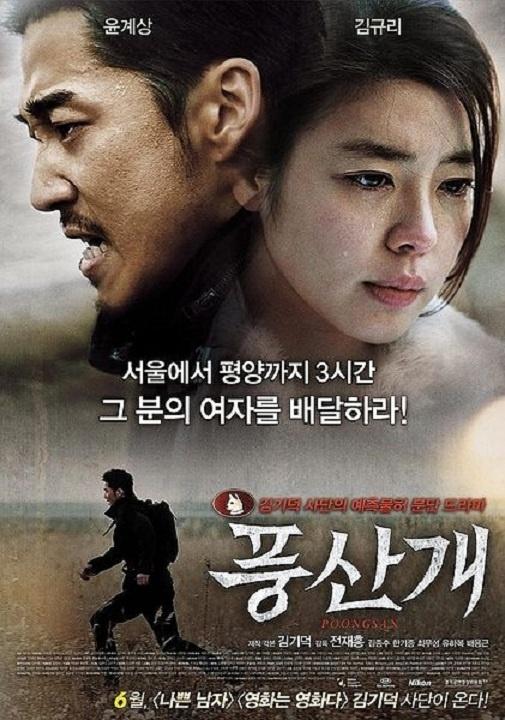 Film Review: Poongsan