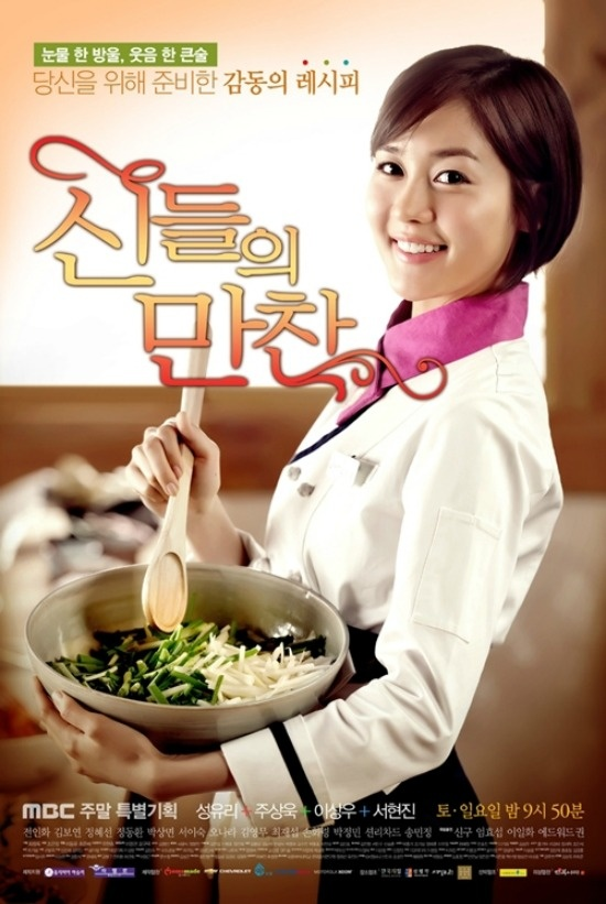 """Sung Yuri's New Drama """"Feast of the Gods"""" Releases Trailers and Posters"""