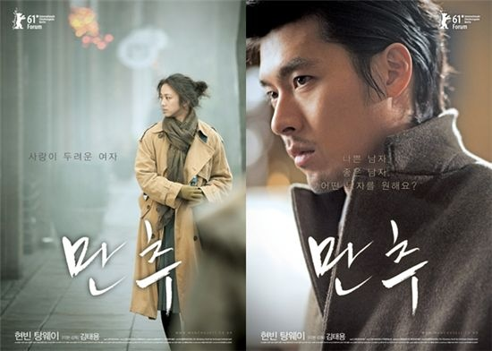 "Hyun Bin's movie ""Late Autumn"" to premiere in United States"