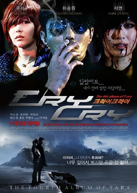 "T-ara's Movie-Like Poster for ""Cry Cry"""