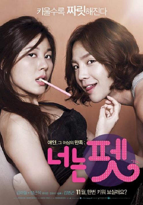 """Korean Men's Association Petitions Against Film """"You're My Pet"""""""