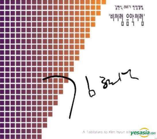 Album Review – Kim Hyun Sik 20th Anniversary Tribute Album