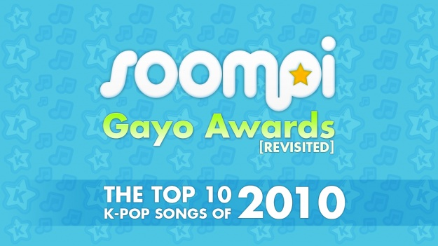 Soompi Gayo Awards [Revisited] – Top 10 K-Pop Songs of 2010