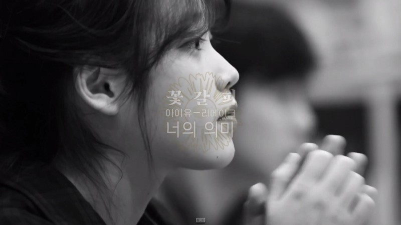 "IU canta a dúo con Kim Chang Wan el tema ""Meaning of You"""