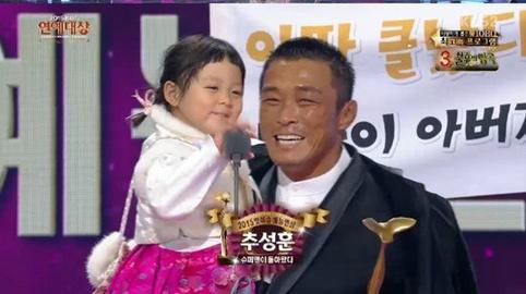 Choo Sarang interrumpe el discurso de aceptación de Choo Sung Hoon
