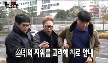 """Park Myung Soo es aprehendido por la policía de Busan en """"Infinite Challenge"""""""