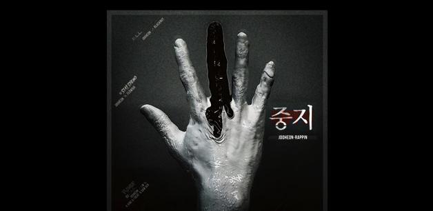 """Jooheon de MONSTA X revela el tema """"RAPPIN"""""""