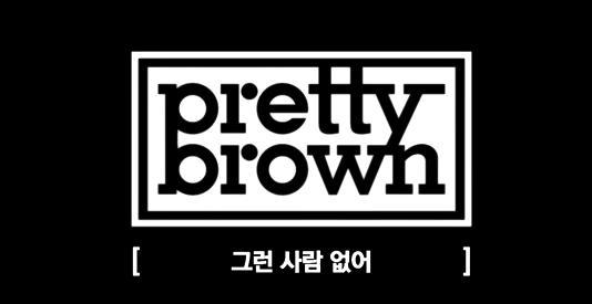 El grupo novato Pretty Brown hará su regreso en este mes