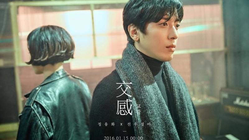 Jung Yong Hwa de CNBLUE y Sunwoo Jung-A comparten imágenes teaser para su proyecto de colaboración