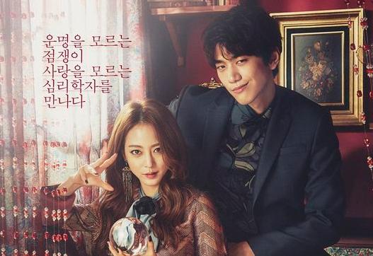 """""""Madame Antoine"""" revela a 3 galanes que estarán tras el corazón Han Ye Seul"""