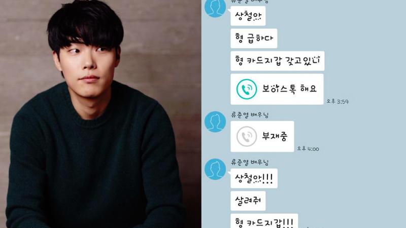 "Ryu Jun Yeol envía divertidos mensajes de texto a su manager luego de ser secuestrado por ""Youth Over Flowers"""